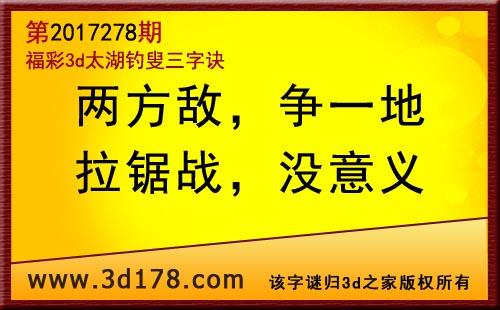 3d第2017278期太湖图库解字谜:两方敌,争一地