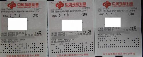 福彩3d第2017268期倍投中奖票样