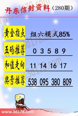 丹东信封资料图3d第17280期五码推荐:03589
