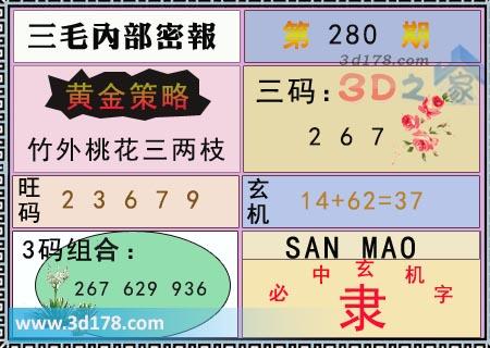 第2017280期3d三毛内部密报图三码推荐:267