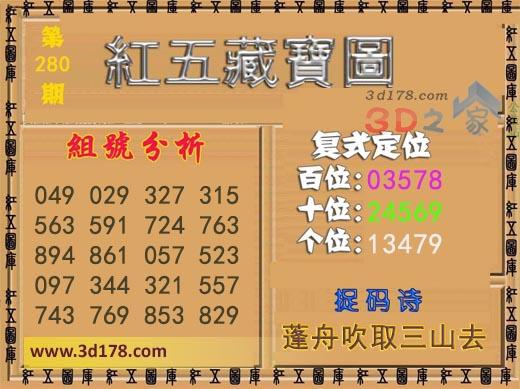 3d第2017280期红五藏宝图百位:03578
