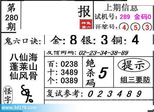 鬼六神算报3d第2017280期推荐金胆:8