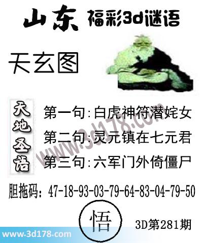 3d第2017281期丹东天玄第三句:六军门外倚僵尸