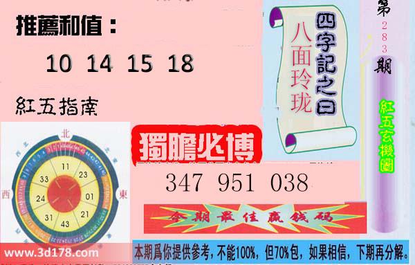 3d第2017283期红五玄机图四字记之曰:八面玲珑