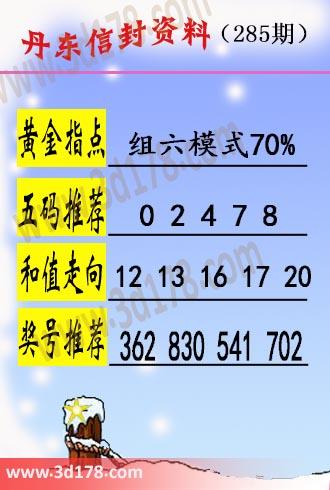 丹东信封资料图3d第17285期五码推荐:02478