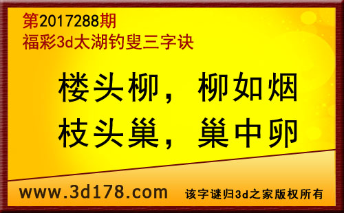 3d第2017288期太湖图库解字谜:楼头柳,柳如烟