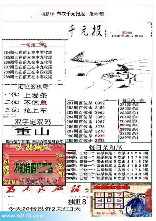 布衣千元报3d第2017289期每日百位杀四码:3278