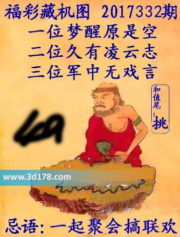 3d第2017332期正版藏机图推荐:二位久有凌云志