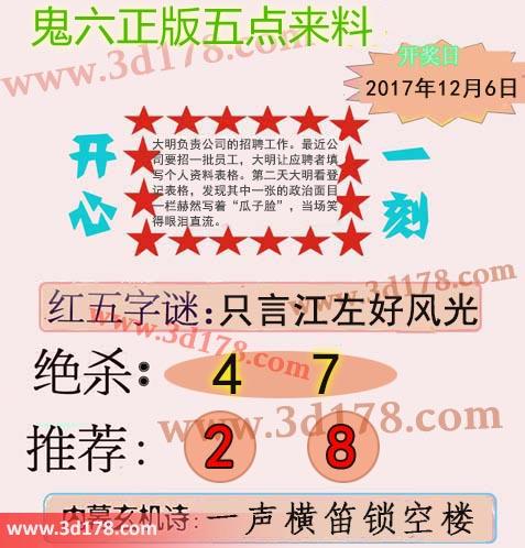 鬼六五点来料3d第2017333期红五字谜:只言江左好风光