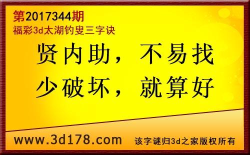 3d第2017344期太湖图库解字谜:贤内助,不易找