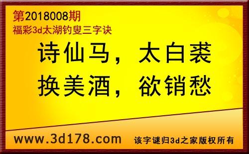 3d第2018008期太湖图库解字谜:诗仙马,太白裘