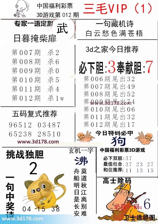 三毛图库3d第2018012期玄机一字:沸