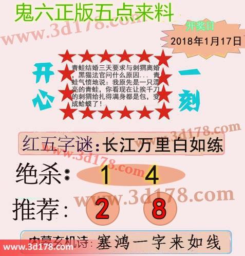 鬼六五点来料3d第2018017期红五字谜:长江万里白如练