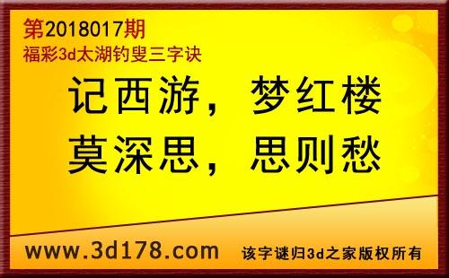 3d第2018017期太湖图库解字谜:记西游,梦红楼