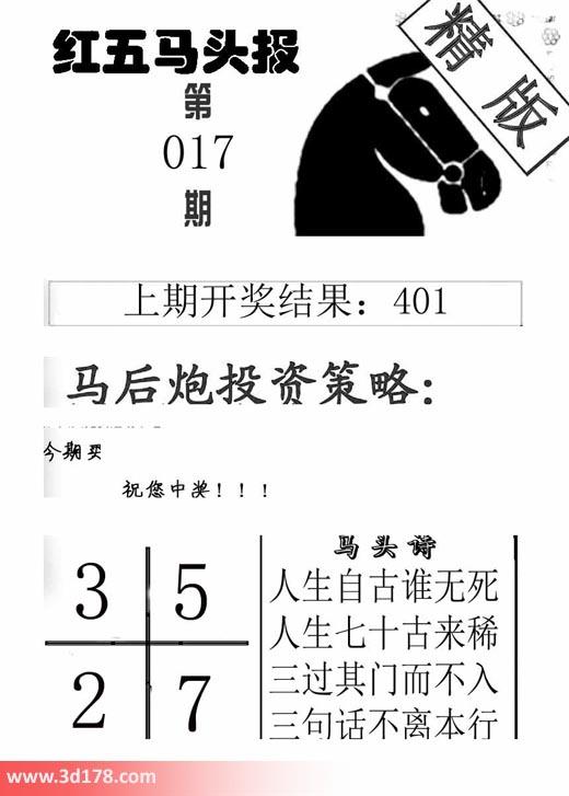 红五马头报3d第2018017期推荐今期买:2357