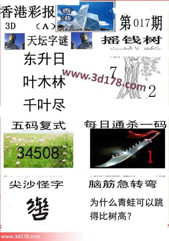 香港彩报3d第2018017期五码复式:34508