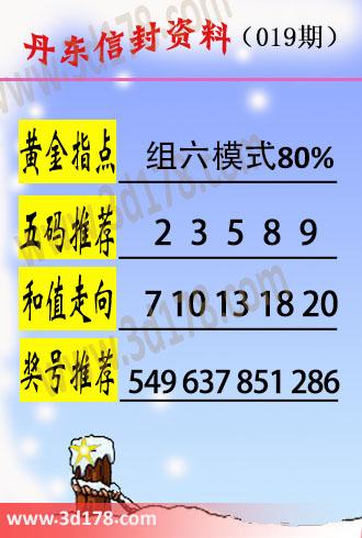 丹东信封资料图3d第18019期五码推荐:23589