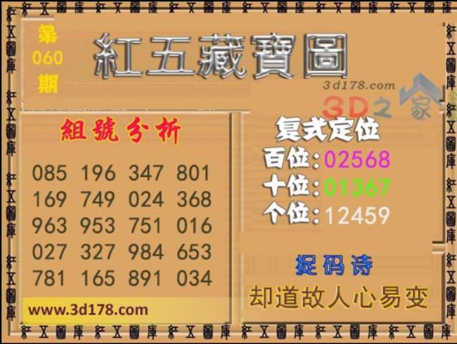 3d第2018060期红五藏宝图百位:02568