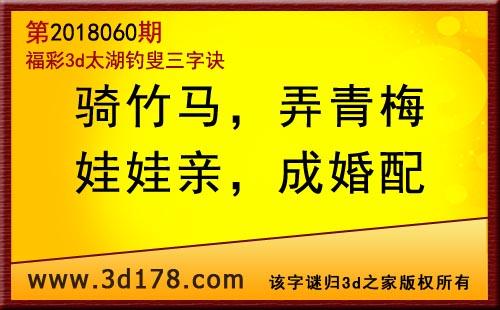 3d第2018060期太湖图库解字谜:骑竹马,弄青梅