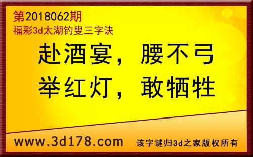 3d第2018062期太湖图库解字谜:赴酒宴,腰不弓