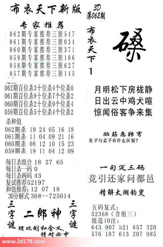 3d布衣天下新版第18062期每日杀一码:0