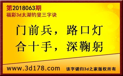3d第2018063期太湖图库解字谜:门前兵,路口灯