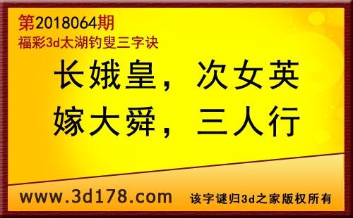 3d第2018064期太湖图库解字谜:长娥皇,次女英
