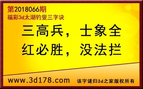 3d第2018066期太湖图库解字谜:三高兵,士象全