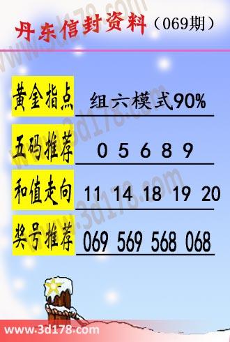 丹东信封资料图3d第18069期五码推荐:05689
