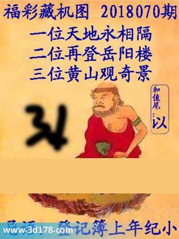 3d第2018070期正版藏机图忌语:登记簿上年纪小