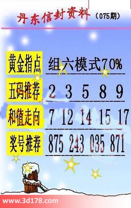 丹东信封资料图3d第18075期黄金指点:组六模式70%