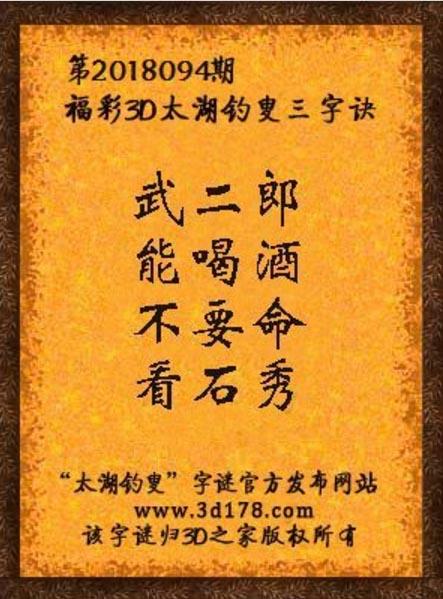 福彩3d第2018094期太湖钓叟三字诀