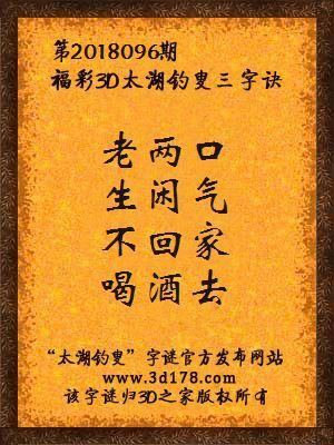 福彩3d第2018096期太湖钓叟三字诀