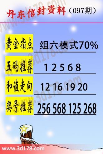 丹东信封资料图3d第18097期黄金指点:组三模式70%