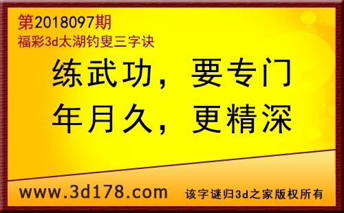 3d第2018097期太湖图库解字谜:练武功,要专门
