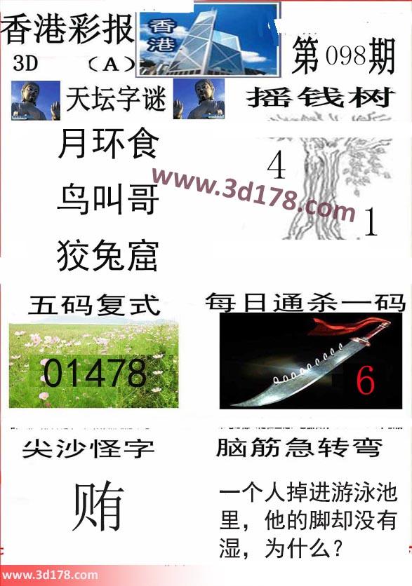 香港彩报3d第2018098期每日通杀一码:6