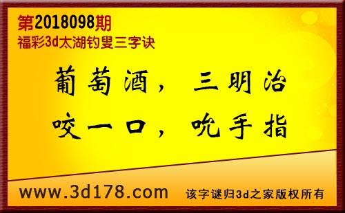 3d第2018098期太湖图库解字谜:葡萄酒,三明治