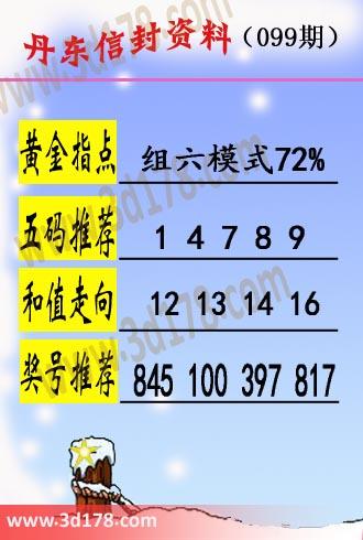 丹东信封资料图3d第18099期五码推荐:14789