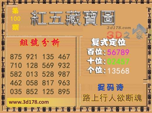 3d第2018100期红五藏宝图百位:56789