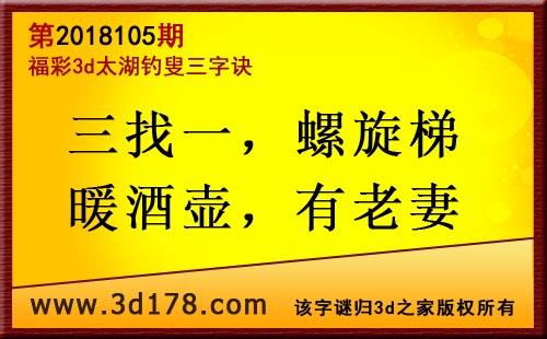 3d第2018105期太湖图库解字谜:三找一,螺旋梯