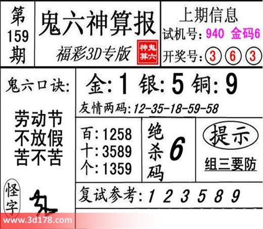鬼六神算报3d第2018159期推荐十位:3589