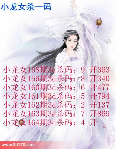 小龙女3d第2018164期杀码图推荐:杀一码4