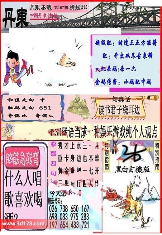 3d第2018167期丹东快报金码传密:小码配中码