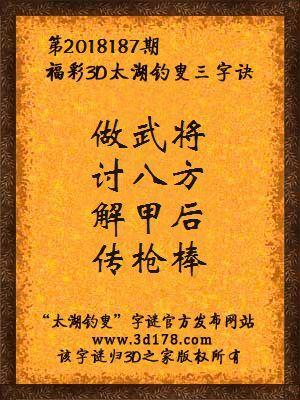 福彩3d第2018187期太湖钓叟三字诀