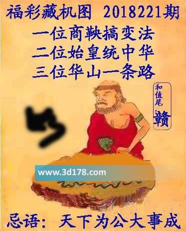 3d第2018221期正版藏机图推荐和尾:赣
