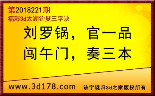 3d第2018221期太湖图库解字谜:刘罗锅,官一品