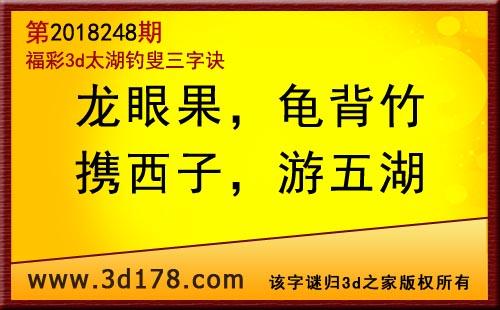 3d第2018248期太湖图库解字谜:龙眼果,龟背竹
