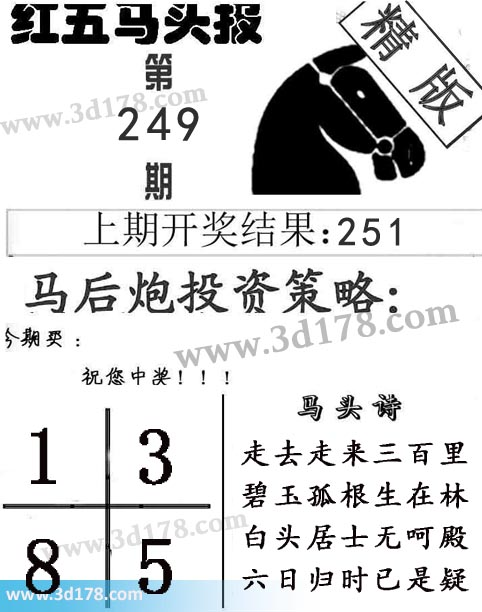 红五马头报3d第2018249期推荐今期买:1358