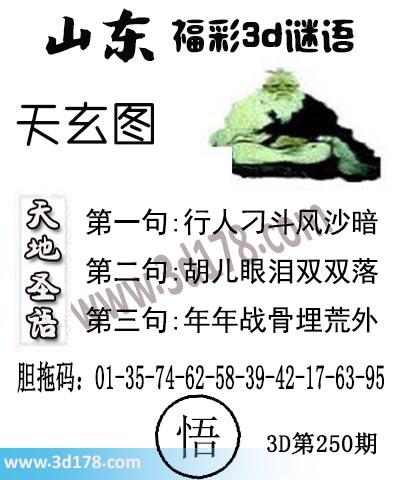 3d第2018250期丹东天玄第一句:行人刁斗风沙暗