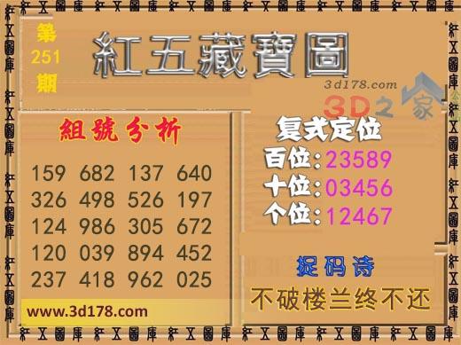 3d第2018251期红五藏宝图推荐百位:23589